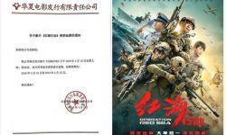 《红海行动》密钥延期至4月15日 累计票房逼近33亿