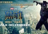 《黑豹》创IMAX中国三月首周末票房纪录 成绩亮眼