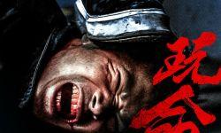 动作片《玩命》主题海报三连发 真打实战拳拳到肉