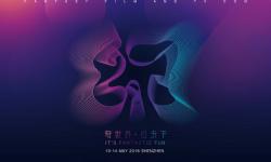 """首届奇幻影视博览会携手艺恩数据 将评选""""2018十大最受关注奇幻IP"""""""