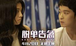 """电影《脱单告急》曝""""冰火女神""""版预告&海报"""