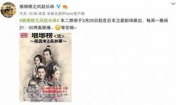 《琅琊榜之风起长林》将于3月26日登陆日本卫星剧场
