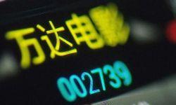 《唐人街探案2》卖了33亿 也挡不住万达影视的高管离职潮