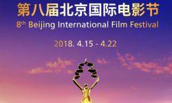 北京国际电影节召开第二次新闻发布会