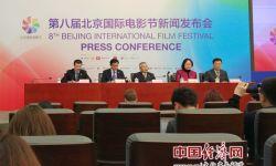 第八届北京国际电影节第二次新闻发布会