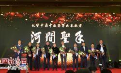 电影《河间圣手》在北京召开新闻发布会并举行首映式