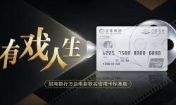 招商银行携手万达电影推出联名信用卡 布局跨界场景新消费