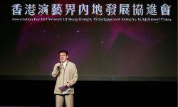 """香港演艺界成立""""香港演艺界内地发展协进会""""成龙任会长"""