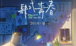 新海诚团队打造动画电影《肆式青春》首曝概念预告