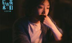 电影《后来的我们》预告片:井柏然周冬雨甜虐爱情