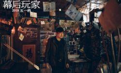 《幕后玩家》金钱游戏版预告,徐峥争夺20亿黑钱遭绑架