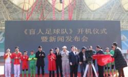 电影《盲人足球队》开机仪式暨新闻发布会在甘肃临夏召开