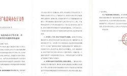 广电总局:禁止非法抓取、剪拼改编视听节目的行为