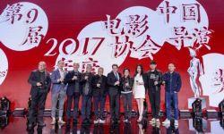 卡地亚持续助力第九届中国电影导演协会2017年度奖