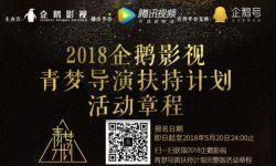 2018企鹅影视青梦导演扶持计划活动章程发布