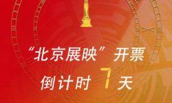 第八届北京国际电影节开幕在即,片单亮眼获影迷关注