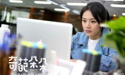 张若昀马思纯主演电影《奇葩朵朵》将于4月4日全国院线上映