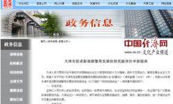 《天津市促进影视剧繁荣发展扶持奖励项目申报指南》发布