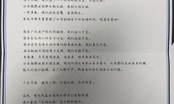 """乐视影业发布内部信:公司更名为""""乐创文娱"""""""