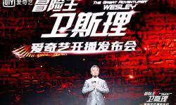 网剧《冒险王卫斯理》将于4月9日上线