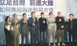 台湾影视业者以各种方式探讨如何把握机遇深入推动两岸影视合作