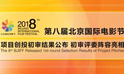 第八届北京国际电影节项目创投初审结果公布 初审评委阵容亮相