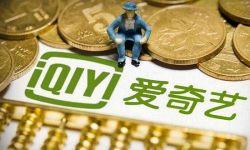 爱奇艺将美国首次公开招股募集资金22.5亿美元