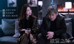 吴秀波杨颖主演《欲望之城》首曝片花