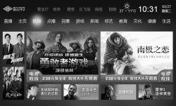 """""""中国电视院线""""在国内迅速铺开  家庭观影时代加速到来"""