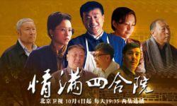 人民日报评《情满四合院》:2017年中国电视剧最为瞩目的收获
