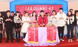 《你是我的脚步》舞魂系列电影在沪开机永慈传媒邀众星诠释舞蹈公益之美