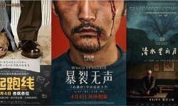 """2018清明档算是""""小而精""""的一次集中爆发"""
