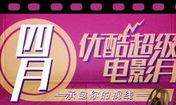 《捉妖记2》率先登陆优酷,超级电影月承包四月每一天