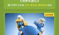 看场电影 游个世界!——华为视频会员专属春游福利!