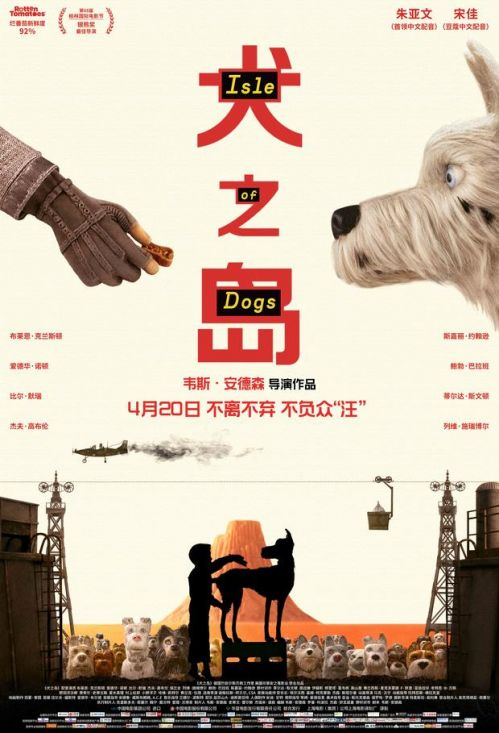 电影《犬之岛》海报