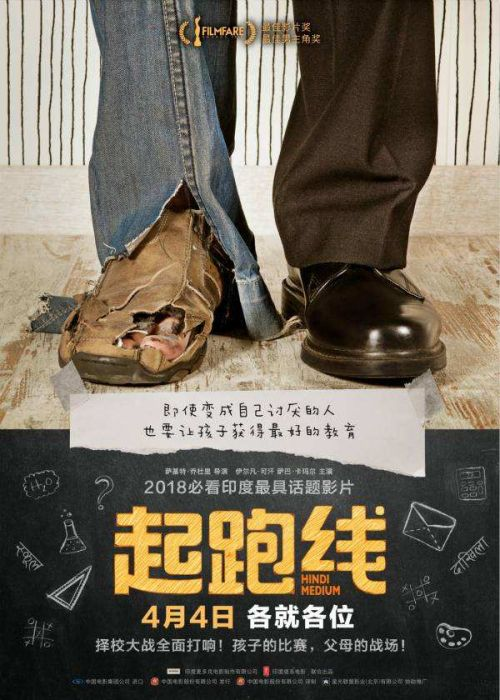 """《起跑线》票房破亿 印度电影缘何在中国成""""香饽饽""""?"""