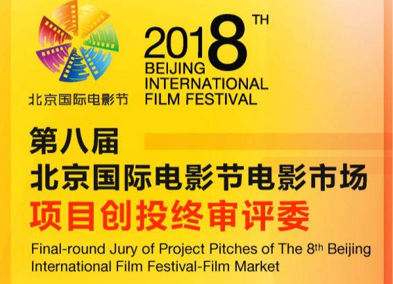 第八届北京国际电影节电影市场项目创投终审路演倒计时