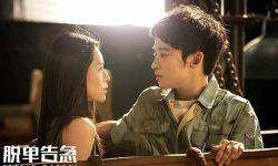 董子健、钟楚曦主演《脱单告急》 将于4月20日全国公映
