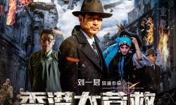 《香港大营救》定档5月4日,营救香港文人上演谍战大片