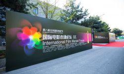 北京国际电影节国际电影市场论坛开幕  聚焦提升影院综合竞争力