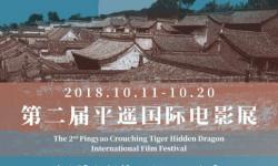 第2届平遥国际电影展将于10月11日-20日举行