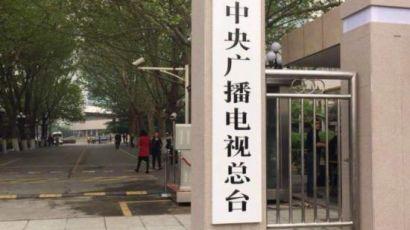新组建的中央广播电视总台正式揭牌亮相