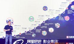 2018淘票票战略发布会暨灯塔平台启动仪式在京举行