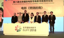 《燃烧的鹰》签约仪式闪耀北京国际电影节 跨国之作信心满满