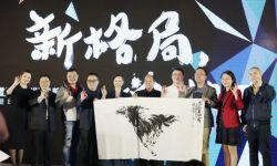 中国影视行业首个导师联盟E30成立