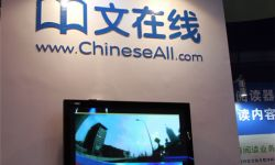 IP采购成本上升 中文在线一季度亏损超3000万