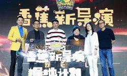 香蕉新导演掘地计划成果出炉 王思聪650万元扶持新导演