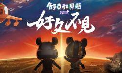 腾讯视频发布数十个IP动画 《斗罗大陆》第二季定档年底