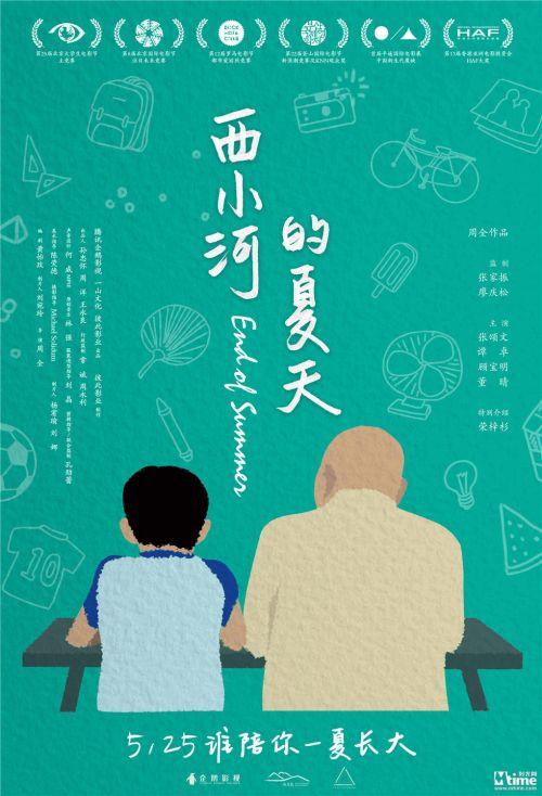 电影《西小河的夏天》海报