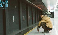 国家电影局:初步认定《后来的我们》退票情况有异常